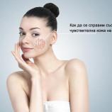Дерматолог Иванова: Чувствителната кожа на лицето и как можем да се преборим с нея?