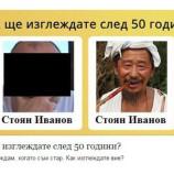 СПОДЕЛИ: Приложение краде лични данни във Фейсбук