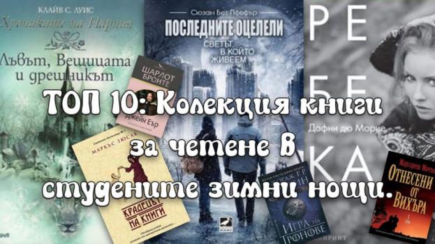 ТОП 10: Колекция книги за четене в студените зимни нощи.