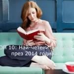 ТОП 10: Най-четените книги през 2014 година