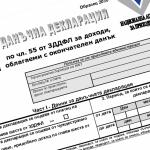 Как да попълнете данъчната си декларация лесно и бързо