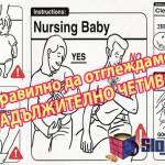 ВАЖНО ЗА МАМИТЕ: Как е правилно да отглеждаме бебе (ЗАДЪЛЖИТЕЛНО ЧЕТИВО)