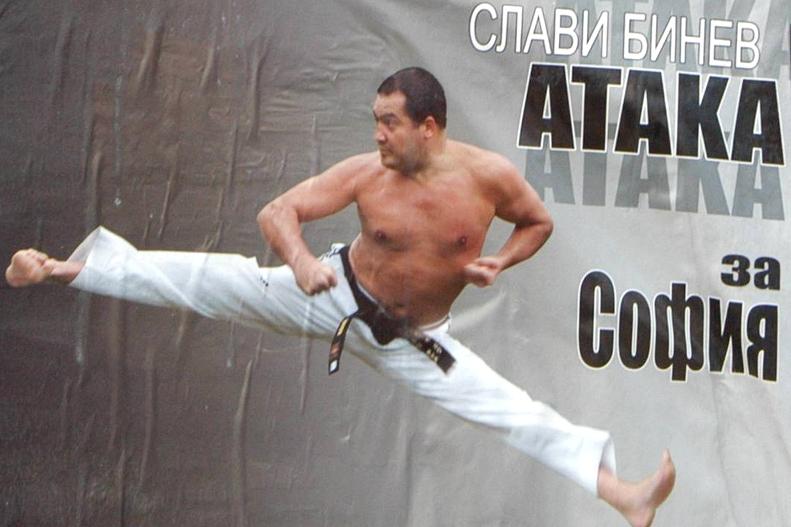 Слави Бинев плакат 1