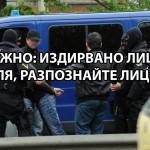 УЖАС: Криминално проявено лице открадна луканка, съблече се голо и опита да изнасили куче на улицата
