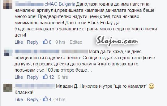 black-friday-emag-1