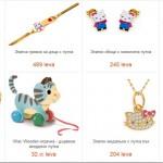 ХИТ: Онлайн магазин продава гривни за деца с пу*ка