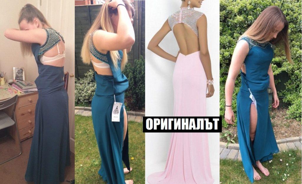 5b588a8c250 ШОК: Пловдивчанка получи парцал вместо рокля за бала от Китай (СНИМКИ)