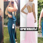 ШОК: Пловдивчанка получи парцал вместо рокля за бала от Китай (СНИМКИ)