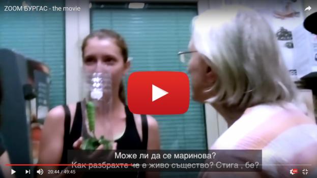 Гледайте филма за Бургас, заснет от стотици бургазлии (видео)
