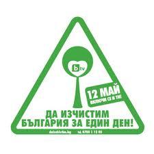 Да изчистим България за 1 ден
